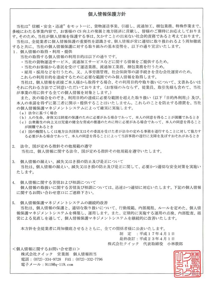 大阪の運送会社「クイック」の会社概要・個人情報保護です。